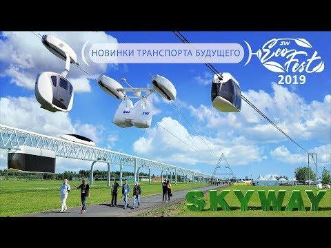 БЕЛАРУСЬ: Новинки транспорта будущего / SkyWay ЭкоФест 2019