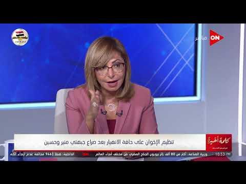 لميس الحديدي تتسائل: الإخوان بيتخانقوا علي ايه دلوقتي؟..تعرف على كواليس الصراع الداخلي للجماعة
