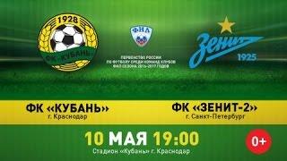 Кубань : Зенит-2