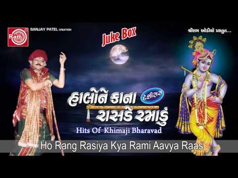 Krishna Song|Ho Rang Rasiya Kya Rami Aavya Raas|Khimji Bharvad