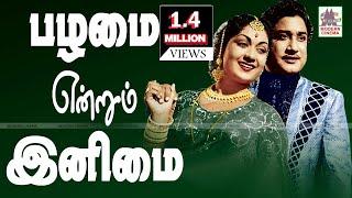 old tamil songs