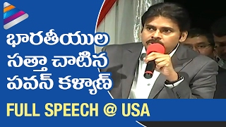Pawan kalyan emotional speech at usa | pawan kalyan latest videos | #pawankalyan |  telugu filmnagar