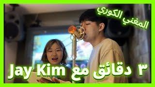 ٣ دقات مع Jay Kim المغني الكوري في اليوتيوب