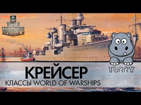 Игра 2017 World of Warships корабли