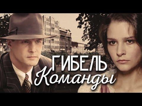 Криминальный детектив, Элитный отдел, русский детективный сериал