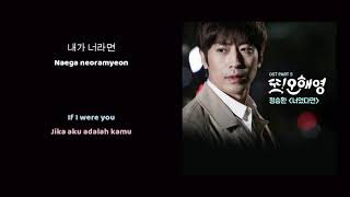 [han|rom|eng|indo sub lyrics] jung seunghwan (정승환) - if it is you (너였다면) another miss oh ost part 5