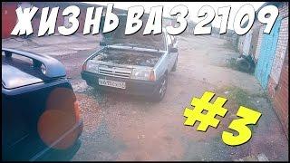 ЧИНИМ СПИДОМЕТР НА ВАЗ 2109.
