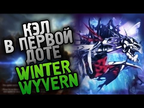 видео: Кэл в первой доте - winter wyvern
