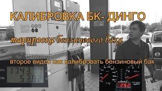 Калибровка бк Динго бензинового бака после установки стабилизатора напряжения | Алексей Третьяков