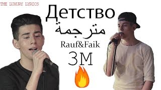 "(lyrics) Rauf & Faik – ""Детство"" 2 ""détstva"" (ترجمة) (أغنية عاشقة الملايين ) video 4K"