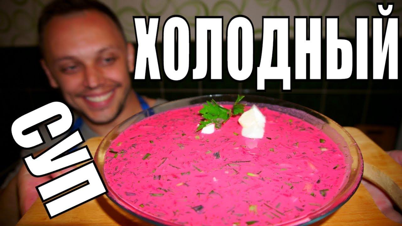 ХОЛОДНЫЙ СУП НА ОБЕД летом! Вкусный, простой, рецепт блюда!