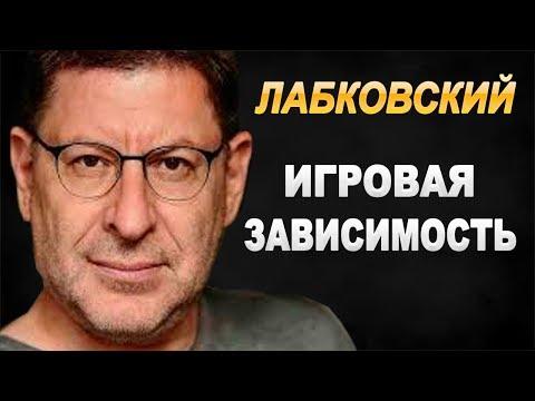 МИХАИЛ ЛАБКОВСКИЙ - ИГРОВАЯ ЗАВИСИМОСТЬ