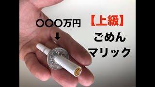 【世界初の種明かし】借りた100円玉とタバコが貫通するマジック thumbnail