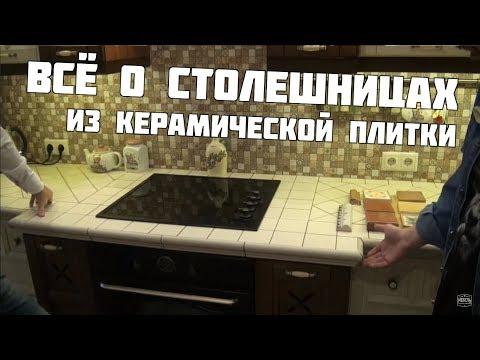 Как сделать самому столешницу из плитки