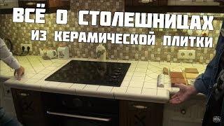видео Как положить плитку на кухне своими руками: опыт мастера