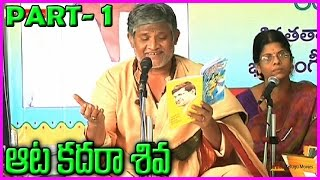 Aata Kadara Shiva (ఆట కదరా శివ ) || Telugu devotional Speech / Songs - By Tanikella Bharani