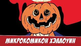 Микрокомикон 2018: обзор фестиваля, Байки с Рылеева 71