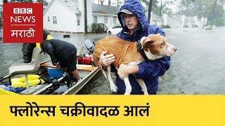 फ्लोरेन्स चक्रीवादळानंतर प्रलयकारी पुराची भीती | Hurricane Florence (BBC News Marathi)