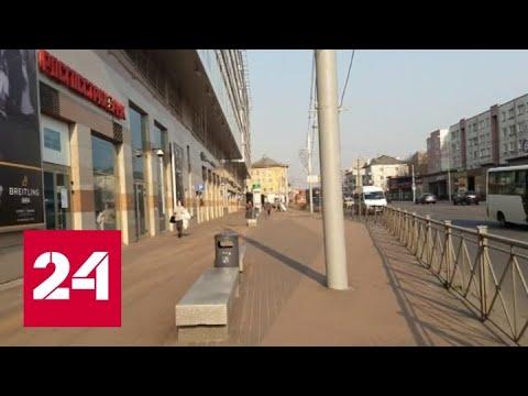 Власти призывают людей соблюдать карантин - Россия 24