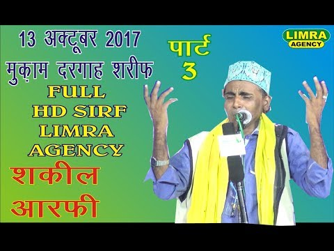 Shakil Aarfi Part 3, 13, October 2017 Muqam Dargah Ambedkarnagar HD India