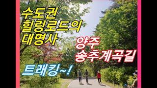 수도권 힐링로드, 경기 양주 송추계곡 트래킹Trekki…