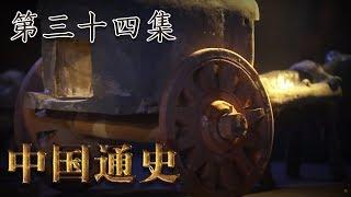第三十四集:门阀政治【中国通史 | China History】
