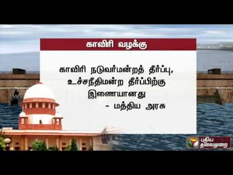 Supreme Court has no power to  Cauvery tribunal's 2007 judgement: Centre