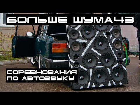 """Автозвук """"БОЛЬШЕ ШУМА43"""" г.Слободской 10.08.19"""