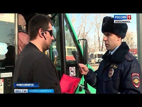 Операция «Автобус»: полицейские проверяют пассажирский транспорт в Новосибирске