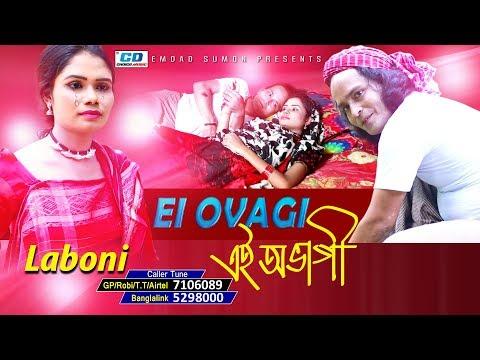 Ei Ovagi | Laboni | Sanjoy Shil | Pavel Mahmud Joy | Bangla New Music Video | 2017