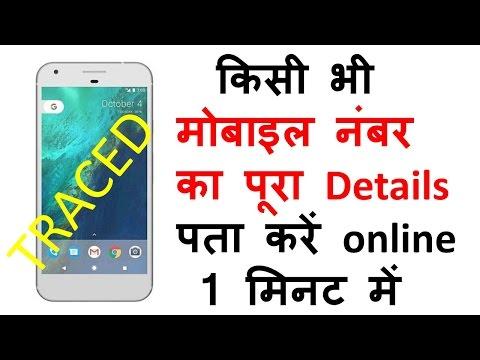 किसी भी मोबाइल नंबर का डिटेल्स कैसे पता करे  | Kisi bhi mobile Number ka details jane |