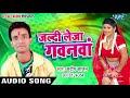 Download Jaldi Leja gavanwa - जल्दी लेजा गवनवा - Sudeep Sajan - AUDIO JUKEBOX - Bhojpuri Hit Songs 2017 MP3 song and Music Video