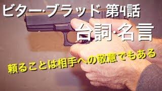 渡部篤朗・佐藤健主演『ビター・ブラッド』より 基本コミカル要素の方が...