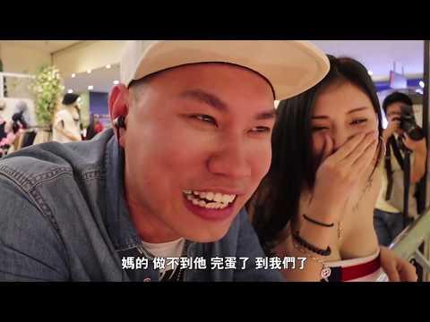 下篇 Steady Game【街头'屌'战 】我和tomato邀请台湾主播来跟我们一起