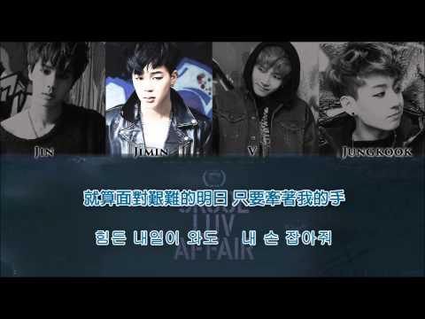 【中字認聲】BTS(방탄소년단) - Outro: Propose