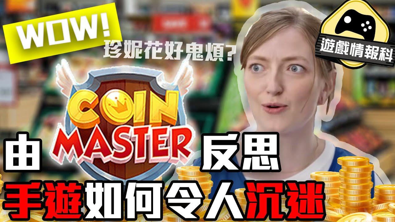【難得認真】 煩膠 Game?由 Coin Master 現象反思 手遊 如何令人 沉迷 及 中毒 -  遊戲 情報科 ( 中文字幕 )