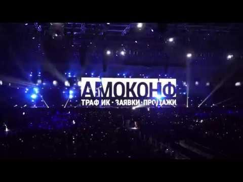 Федор овчинников amocrm битрикс 24 10 октября