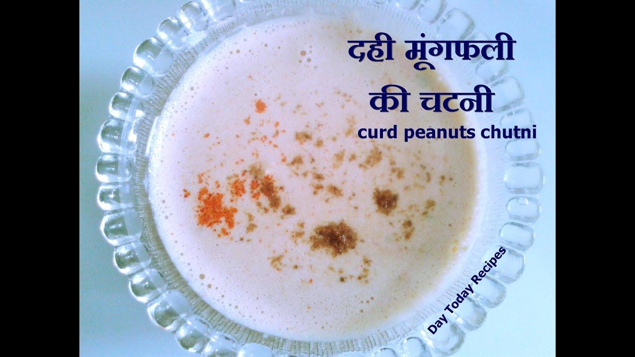 recipe: how to make peanut chutney in hindi [31]