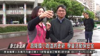 1070323新北新聞網02 新莊區昌隆國小跑道將更新 學童活動保安全