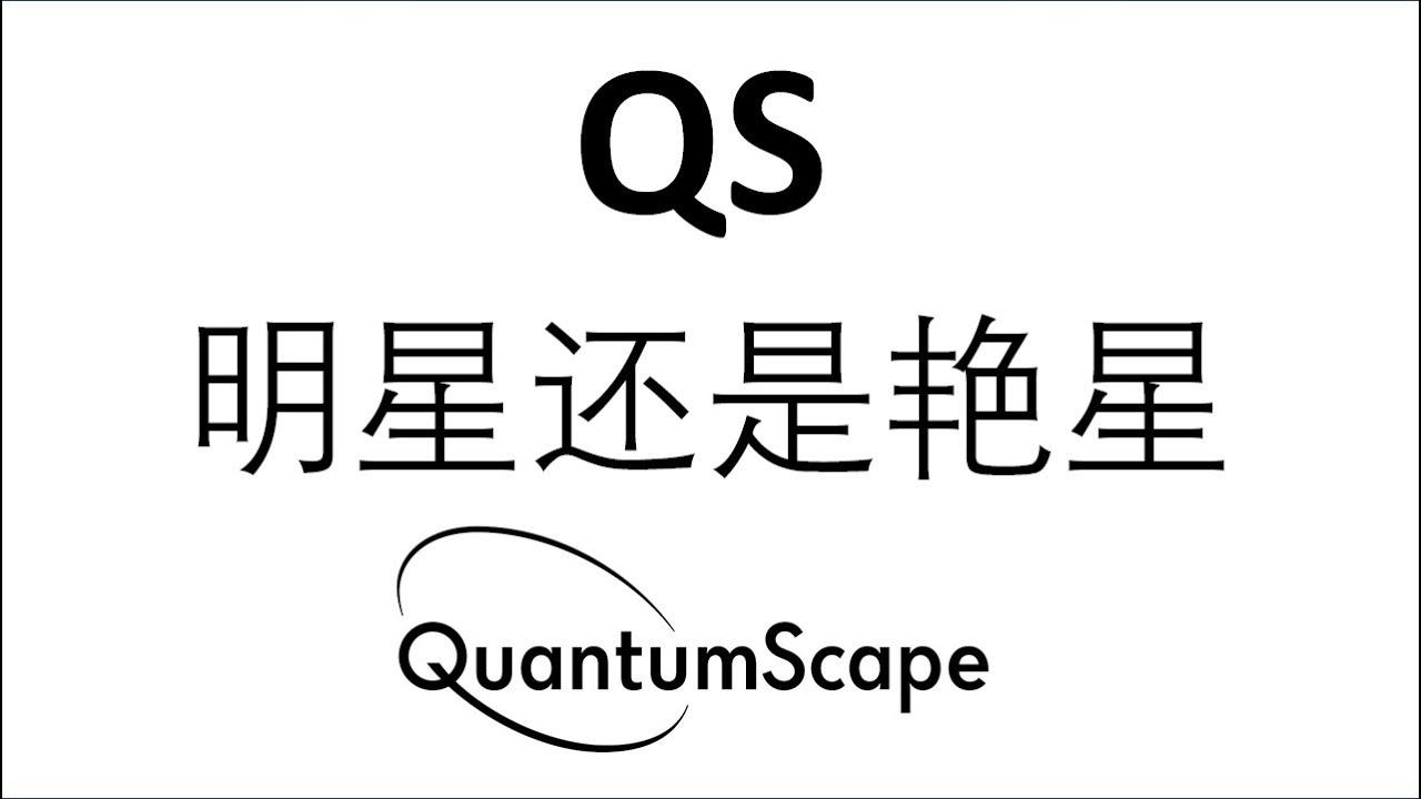 Download QuantumScape, QS, 锂电池领域的明星还是艳星
