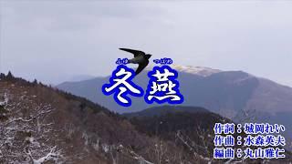 新曲『冬燕』若山かずさ カラオケ 2018年5月23日発売