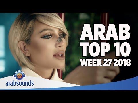 Top 10 Arabic songs of Week 27 2018 | 27 أفضل 10 اغاني العربية للأسبوع