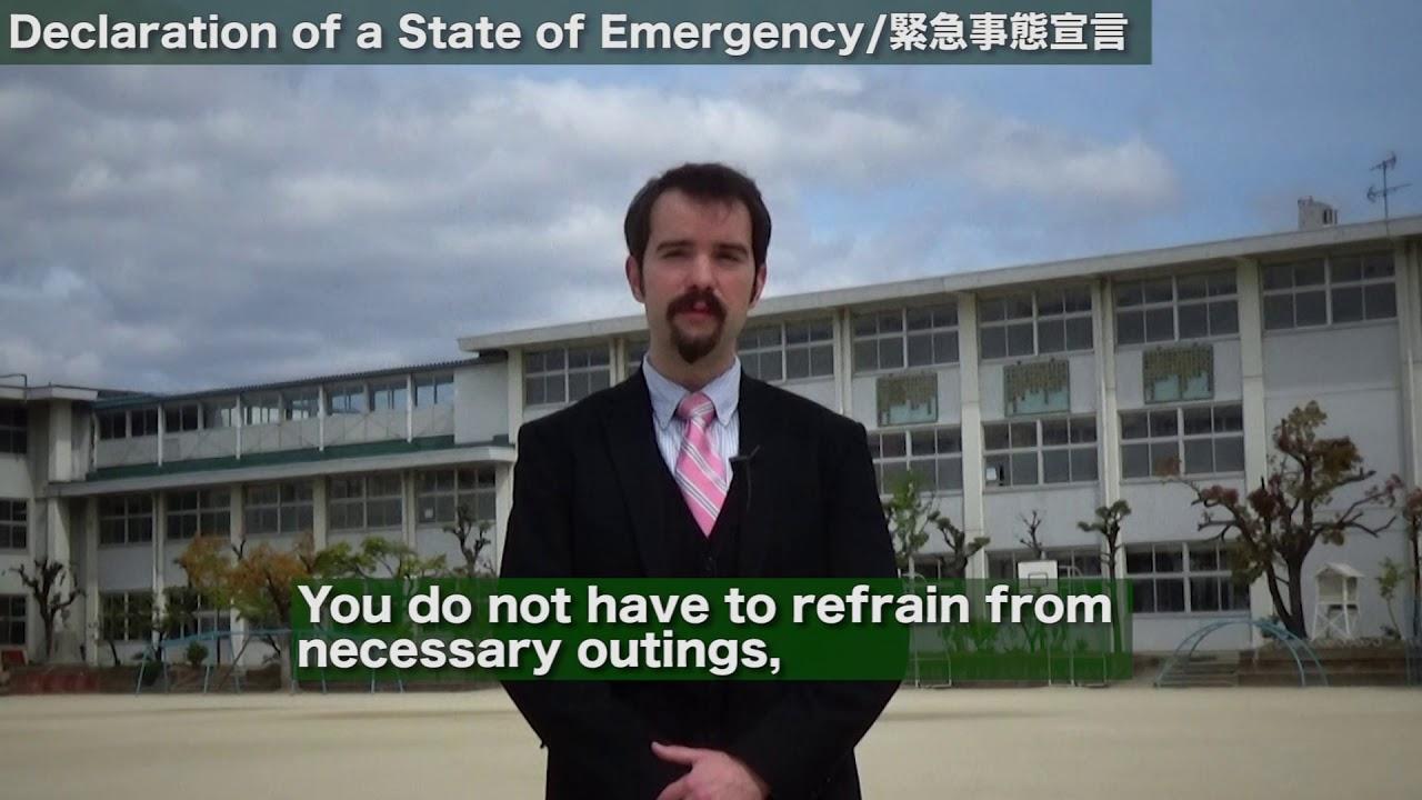 宣言 英語 事態 緊急