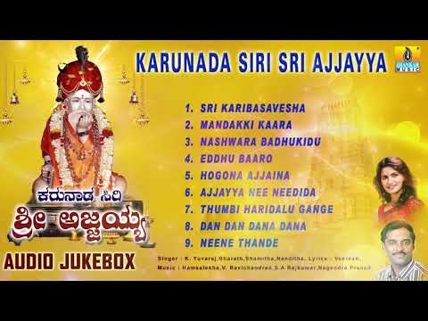 Karunada Siri Sri Ajjayya - Sri Ajjayya Devotional Songs | Kannada Devotional Songs