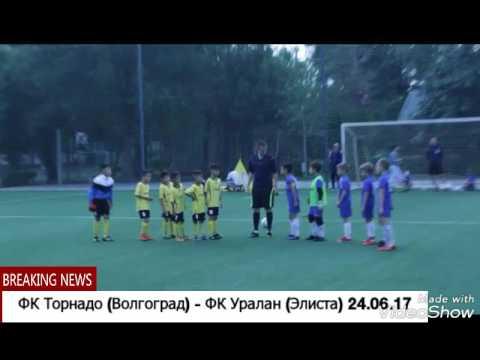 СШОР ФК Торнадо (Волгоград) - ФК Уралан (Элиста)