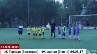 ФК Торнадо (Волгоград) - ФК Уралан (Элиста)