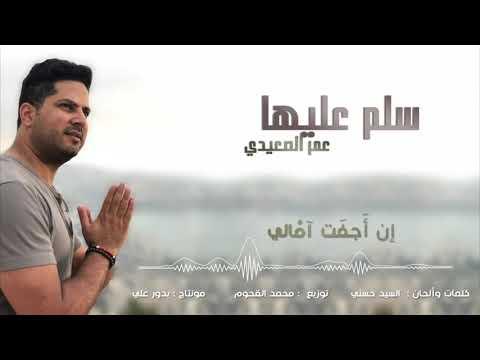 سلم عليها - عمر الصعيدي Sallem Aleha Omar Al Saidie thumbnail
