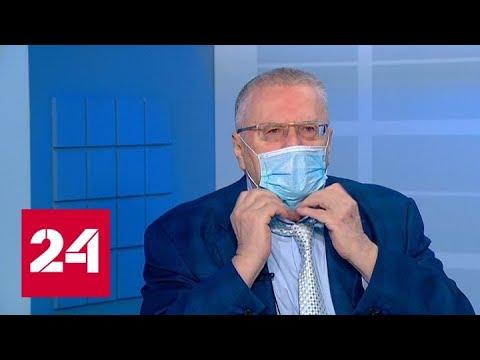 Владимир Жириновский в маске: как уберечься от коронавируса - Россия 24