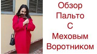 ОБЗОР ПАЛЬТО С МЕХОВЫМ ВОРОТНИКОМ/IRINAVARD