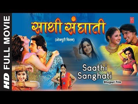 SAATHI SANGHATI | OLD BHOJPURI MOVIE | Feat. KRISHNA ABHISHEK,SADHNA SINGH | HAMAARBHOJPURI